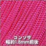 コンソサ311_赤ピンク