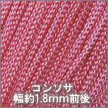 コンソサ318_つつじ