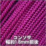 コンソサ323_赤紫