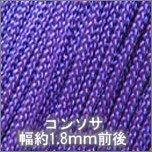 コンソサ332_青紫