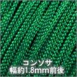 コンソサ357_緑