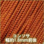 コンソサ300_10_オレンジブラウン