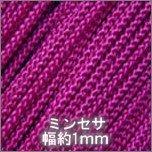 ミンセサ223_赤紫