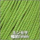 ミンセサ258_黄緑