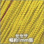 セセサ464_緑黄