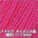 ネックレス紐611_赤ピンク