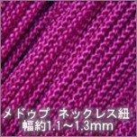 ネックレス紐623_赤紫