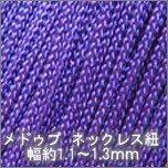 ネックレス紐632_青紫