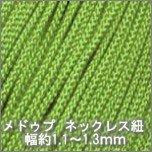 ネックレス紐658_黄緑