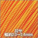 32サ808_オレンジ