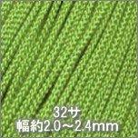 32サ858_黄緑