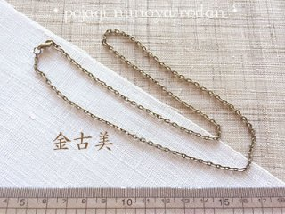 ネックレスチェーン50cm_金古美