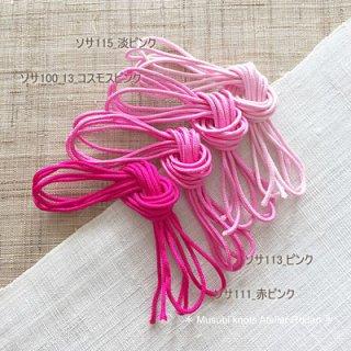【お買い得】ソサ_ピンク系4色セット
