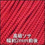 高級ソサ110_赤