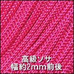 高級ソサ111_赤ピンク