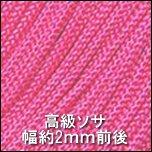 高級ソサ112_濃ピンク