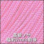高級ソサ113_ピンク