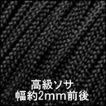 高級ソサ141_黒