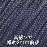 高級ソサ143_鉄紺