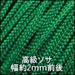 高級ソサ157_緑