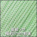 高級ソサ160_レタスグリーン