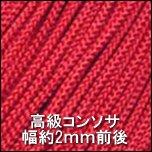 高級コンソサ310_赤