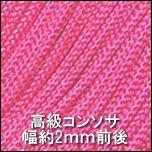 高級コンソサ312_濃ピンク