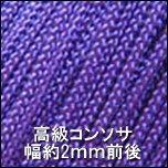 高級コンソサ332_青紫