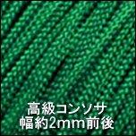 高級コンソサ357_緑
