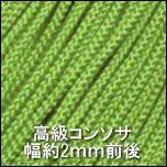 高級コンソサ358_黄緑