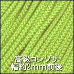 高級コンソサ359_スプリンググリーン