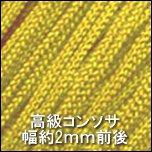 高級コンソサ364_緑黄