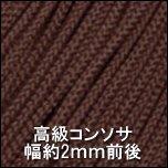 高級コンソサ381_焦げ茶