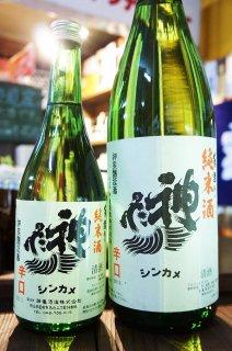 《辛口》純米酒・神亀(しんかめ)2年熟成・埼玉県 神亀酒造