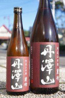 《辛口》純米酒・丹澤山(たんざわさん)麗峰・神奈川県 川西屋酒造店