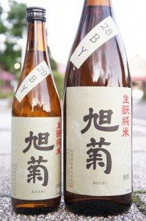 《辛口》純米生酛・旭菊(あさひきく)山田錦・福岡県 旭菊酒造