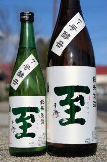 《辛口》特別原酒・至(いたる)五百万石・新潟県 逸見酒造