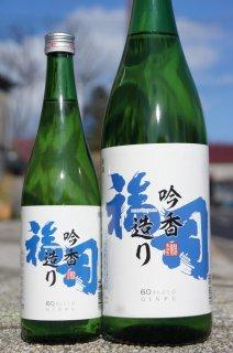 《やや辛口》吟醸酒・福司(ふくつかさ)吟香造り 吟風米・北海道 福司酒造