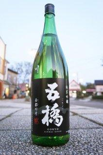 《辛口》純米吟醸酒・五橋(ごきょう)西都の雫・山口県 酒井酒造