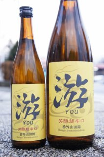 《超辛口》純米吟醸・游(ゆう)芳醇超辛口 等外山田錦・福井県 吉田酒造
