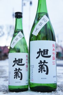 《辛口》純米吟醸・旭菊(あさひきく)山田錦・福岡県 旭菊酒造