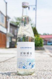 ★季節限定酒《甘口》純米酒・福司(ふくつかさ)COCOROMI 試験醸造やってみました。・北海道・福司酒造