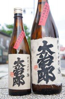 《辛口》山廃純米酒・大治郎(だいじろう)吟吹雪・滋賀県 畑酒造