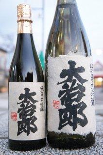 《辛口》純米大吟醸・大治郎(だいじろう)山田錦・滋賀県 畑酒造