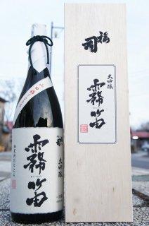 ★数量限定《やや辛口》大吟醸・福司(ふくつかさ)霧笛(むてき)木箱入・北海道 福司酒造