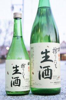 ★新酒限定酒《辛口》新酒生酒・純米酒・神亀(しんかめ)埼玉県 神亀酒造