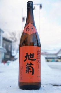 《辛口》純米酒・旭菊(あさひきく)生酛純米クラシック・福岡県 旭菊酒造