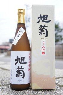 《辛口》旭菊(あさひきく)手造り大吟醸・福岡県 旭菊酒造