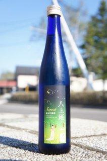 《甘口》純米吟醸・諏訪泉(すわいずみ)八上姫sweet 生酒・鳥取県 諏訪酒造