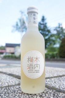 《リキュール》しゅわしゅわ木内梅酒・茨城県 木内酒造合資会社